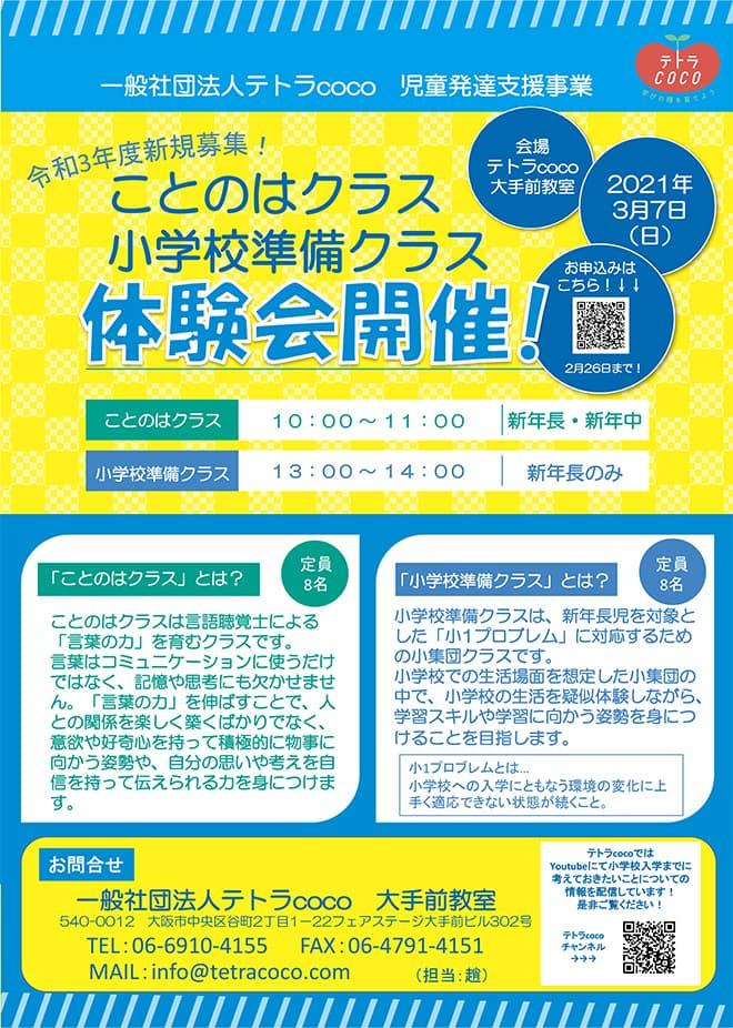 「ことのはクラス」「小学校準備クラス」体験会開催!!!
