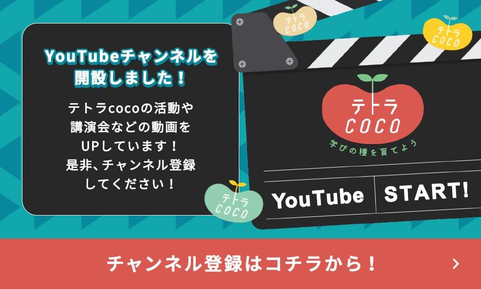 YouTubeチャンネルを開設しました!チャンネル登録はコチラから!