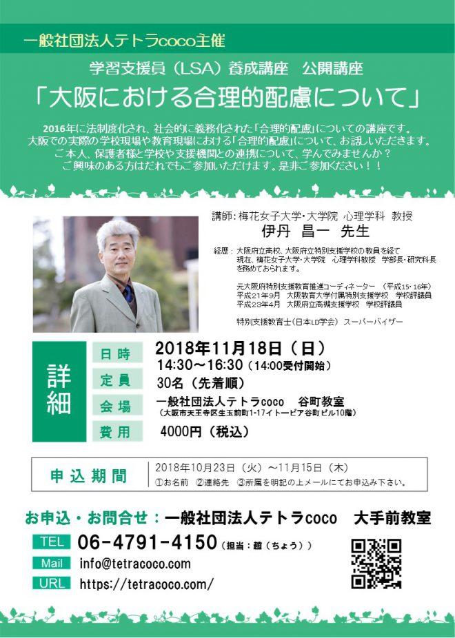 【公開講座】大阪の合理的配慮について