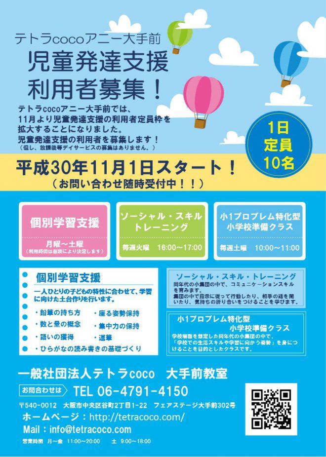 【大手前教室】児童発達支援事業利用者募集!!!
