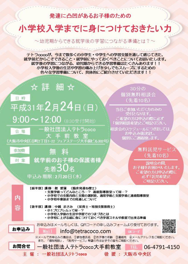 【2月24日講演会】申込み締め切りました。