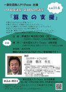 【公開講座】算数の支援