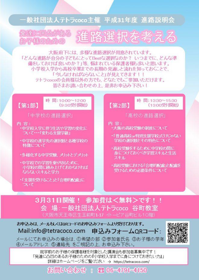 【平成31年度進路説明会】申し込み締め切りました。