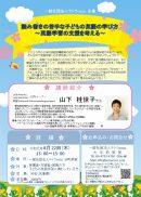 【公開講座】「読み書きの苦手な子どもの英語の学び方」開催決定!