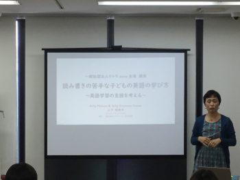 読み書きの苦手な子どもの英語の学び方~英語学習の支援を考える~」講演会を開催しました。