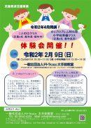 【非会員様限定】児童発達支援事業「ことのはクラス」「小学校準備クラス」体験会!