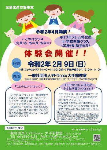 【非会員様限定】児童発達支援事業「小学校準備クラス」「ことのはクラス」体験会開催!!