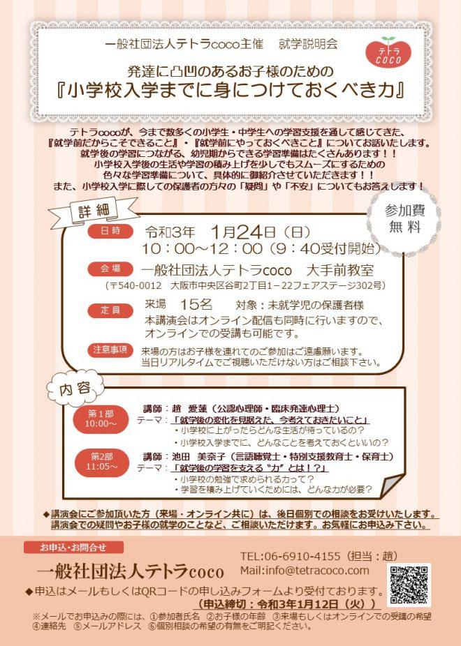 【児童発達支援事業】「小学校入学までに身につけておきたい力」講演会開催!