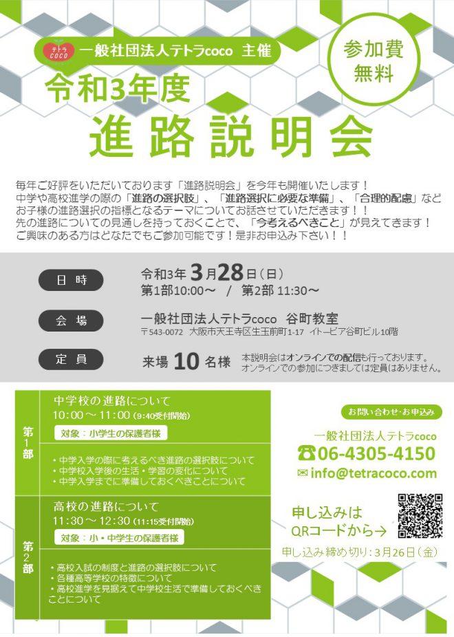 令和3年度 『進路説明会』開催!!
