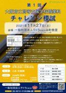 第1回「大阪府立高等支援学校チャレンジ模試」実施決定!!【11月27日実施!】